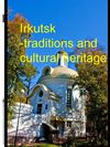 Irkutsk - the traditions and cultural heritage