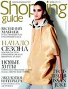 Shopping Guide 3 (  ) 2012 