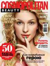 Cosmopolitan Beauty 2 2012  