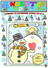 PERIODICO n 23 NAVIDAD 2012 CEIP ARAGON