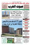 sawt-gharb 21-03-2013