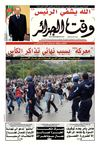 Wakt El Djazair - Quotidien Algerien d&#039;information - Edition N1289 du 29/04/2013