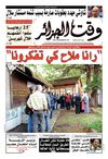 Wakt El Djazair - Quotidien Algerien d&#039;information - Edition N1294 du 06/05/2013