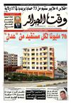 Wakt El Djazair - Quotidien Algerien d&#039;information - Edition N1296 du 08/05/2013