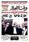 Wakt El Djazair - Quotidien Algerien d&#039;information - Edition N1299 du 12/05/2013