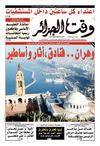 Wakt El Djazair - Quotidien Algerien d&#039;information - Edition N1305 du 19/05/2013