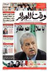 Wakt El Djazair - Quotidien Algerien d&#039;information - Edition N1306 du 20/05/2013