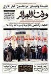0 avis Tweet [Pin It] Wakt El Djazair - Quotidien Algerien d'information - Edition N°1698 du 26/08/2014