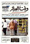 Wakt El Djazair - Quotidien Algerien d'information - Edition N°1700 du 28/08/2014