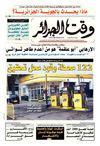 Wakt El Djazair - Quotidien Algerien d'information - Edition N°1703 du 02/09/2014